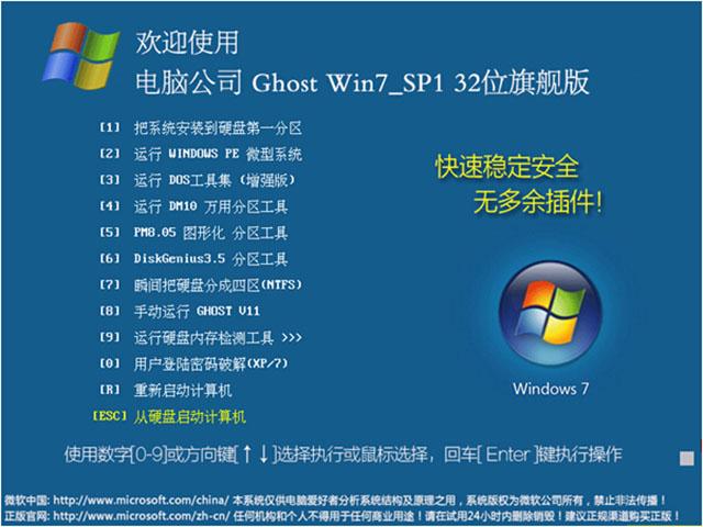 电脑公司 GHOST WIN7 SP1 X86 经典珍藏版 V16.11_32位win7旗舰版
