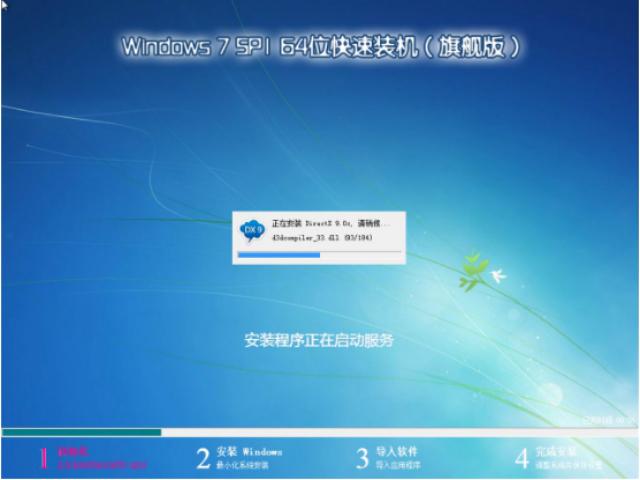 电脑公司 GHOST WIN7 SP1 X64 经典珍藏版 V16.11_win7旗舰版64位