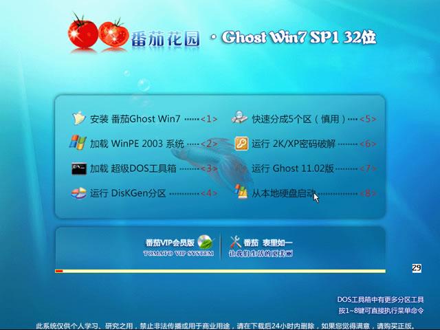 番茄花园 GHOST WIN7 SP1 X86 官方经典版 V16.11_win7 32位旗舰版