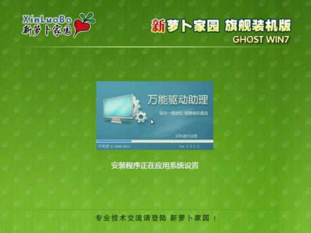 新萝卜家园 GHOST WIN7 SP1 X86 优化正式版 V16.11_win7旗舰版32