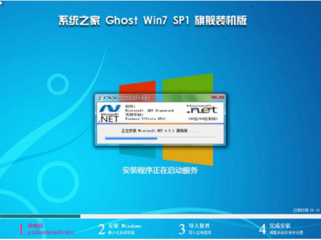 系统之家 GHOST WIN7 SP1 X86 极速安全版 V16.11_32位win7旗舰版