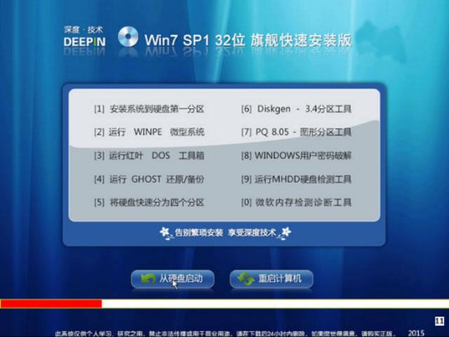 深度技术 GHOST WIN7 SP1 X86 电脑城装机专业版 V16.11_win7旗舰版32