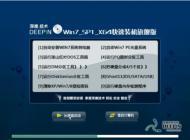 深度技术 GHOST WIN7 SP1 X64 电脑城装机专业版 V16.11_win7旗舰版64位