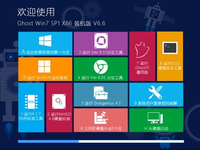 【Win7 32位精品】 Ghost Win7 SP1 装机版 V6.6