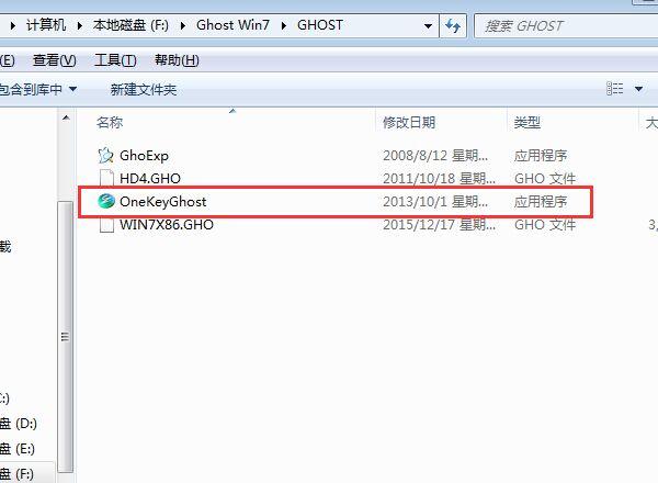 硬盘安装新萝卜家园 GHOST WIN7 SP1 X86 旗舰装机版 V16.12 教程_32位win7旗舰版