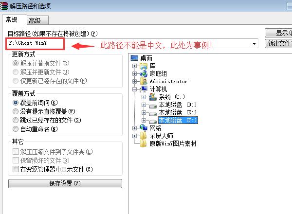 硬盘安装新萝卜家园 GHOST WIN7 SP1 X64 旗舰装机版 V16.12 教程_win7 64位 旗舰版