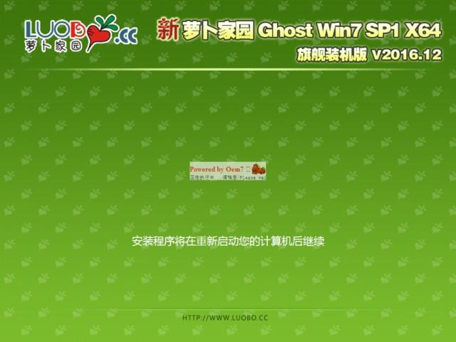 新萝卜家园 GHOST WIN7 SP1 X64 旗舰装机版 V16.12_win7 64位 旗舰版