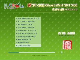 新萝卜家园 GHOST WIN7 SP1 X86 旗舰装机版 V16.12_32位win7旗舰版