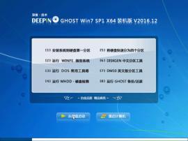 深度技术 GHOST WIN7 SP1 X64 旗舰装机版 V16.12_win7 64位旗舰版