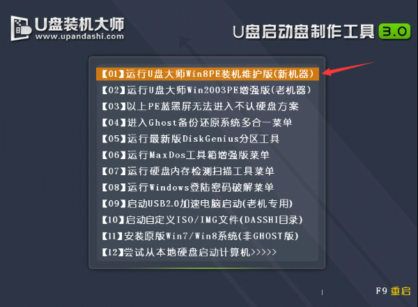 U盘安装技术员联盟 GHOST WIN7 SP1 X64 旗舰装机版 V16.12 教程_64位win7旗舰版