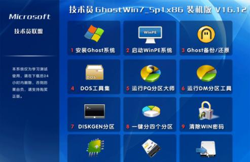技术员联盟 GHOST WIN7 SP1 X86 旗舰装机版 V16.12_32位win7旗舰版