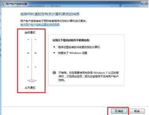 怎么取消win7操作系统的用户帐户控制
