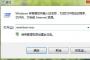 windows7 64位旗舰关机出现错误怎么办