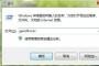 win7纯净版怎么锁定浏览器主页