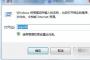 windows7快捷方式去箭头方法