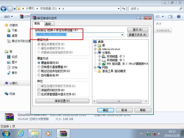 电脑公司 GHOST WIN7 SP1 X64 通用装机版 V17.1_win7旗舰版64位