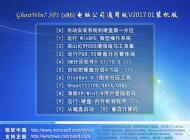 电脑公司 GHOST WIN7 SP1 X86 通用装机版 V17.1