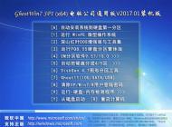 电脑公司 GHOST WIN7 SP1 X64 通用装机版 V17.1