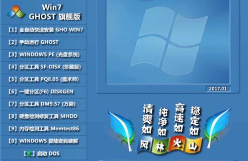 风林火山 GHOST WIN7 SP1 X64 经典旗舰版 V17.1