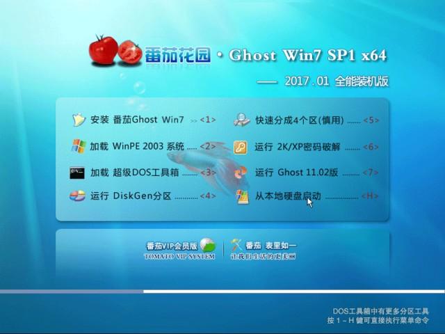 番茄花园 GHOST WIN7 SP1 X64 全能装机版 V17.1