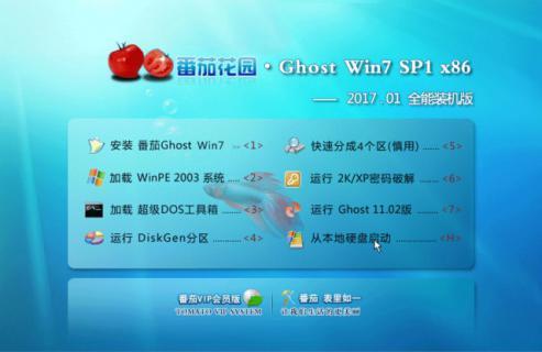 番茄花园 GHOST WIN7 SP1 X86 全能装机版 V17.1