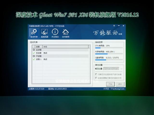 深度技术windows7旗舰版好用吗?最新的深度技术windows7旗舰版