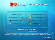 番茄花园w764位旗舰版下载和win7 32位系统下载哪个好?