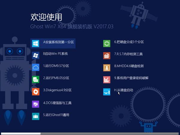 【Win7 64位精品】Ghost Win7 SP1 x64 旗舰装机版 V2017.03