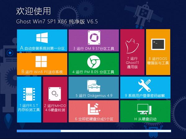 【Win7 32位精品】 Ghost Win7 SP1 纯净版 V6.5