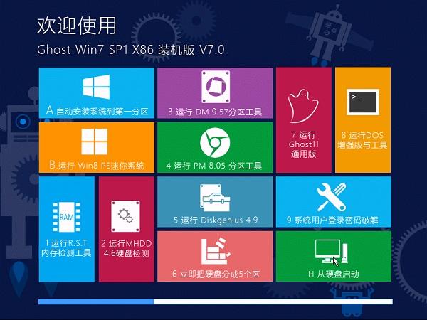 【Win7 32位精品】 Ghost Win7 SP1 装机版 V7.0
