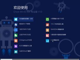 【Win10 64位精品】Ghost Win10 X64 专业版 V1.0