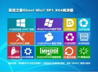 win7 32位系统下载和系统之家windows7系统64位哪个好?