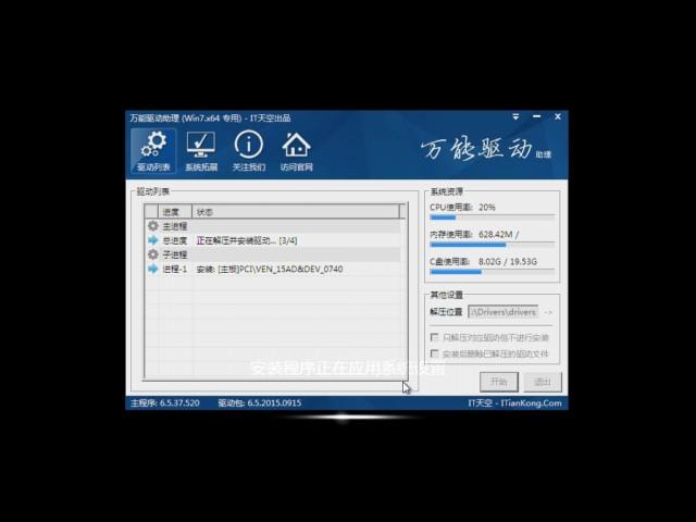 windows7旗舰版64位