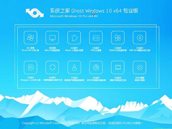 系统之家GHOST WIN10 X64 装机专业版 V2017.04(64位)