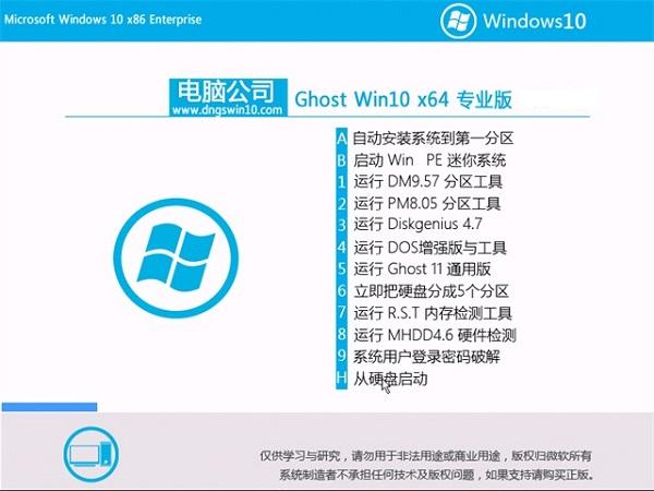 电脑公司GHOST WIN10 X64 装机专业版 V2017.04(64位)