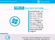 GHOST WIN10 X64 装机专业版 V2018.05(64位)