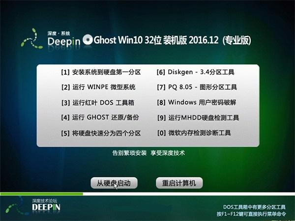 深度技术GHOST WIN10 X64 装机专业版 V2017.04