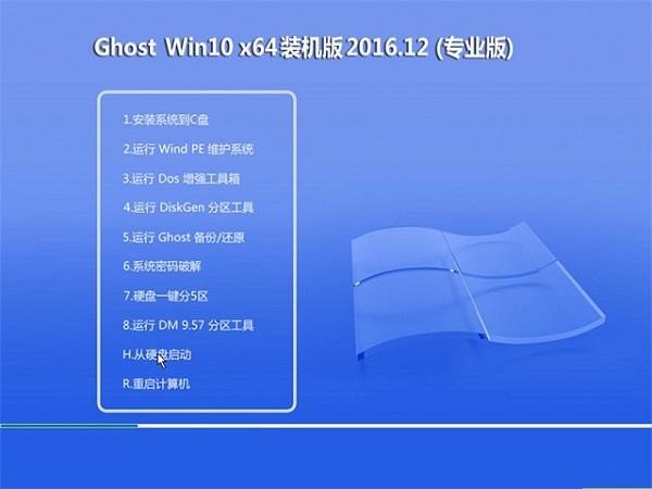风林火山ghost win10 X64 专业版 V2017.04