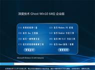 深度技术ghost win10 X64 企业版 V2017.05