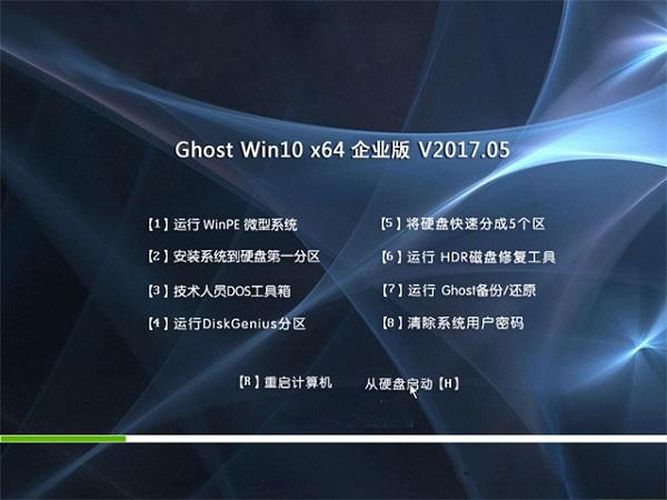 ghost win10 X64 企业版 V2017.02