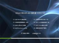 青苹果家园ghost win10 X64 企业版 V2017.05