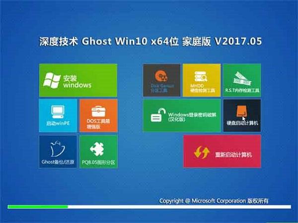 深度技术GHOST WIN10 X64 装机家庭版 V2017.06(64位)