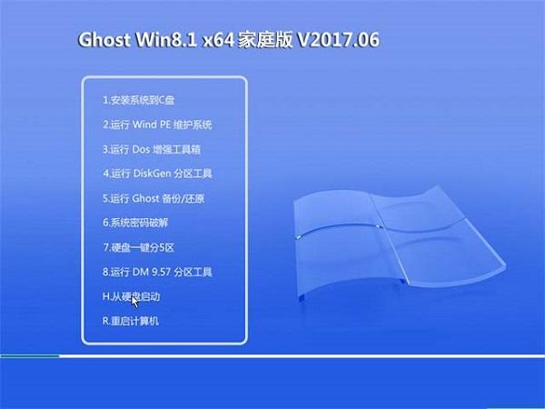 风林火山GHOST WIN10 X64 家庭版 V2017.06(64位)