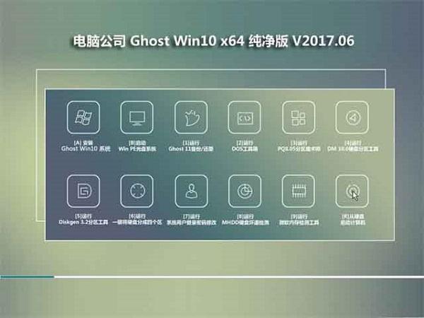 电脑公司GHOST WIN10 X64 纯净版 V2017.06(64位)
