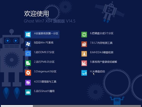 Win7 64位纯净版