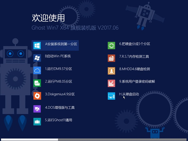 Win7 64位旗舰版