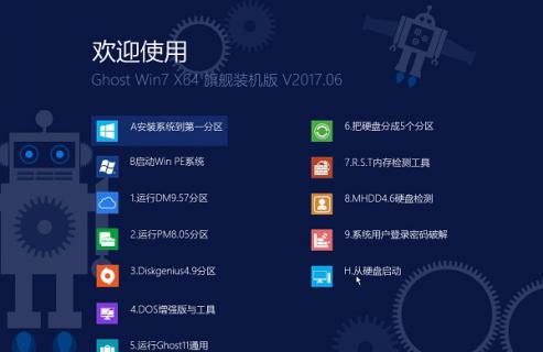 【Win7 64位精品】Ghost Win7 SP1 x64 旗舰装机版 V2017.06