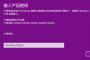win10专业版产品密钥是多少?微软官网下载的。