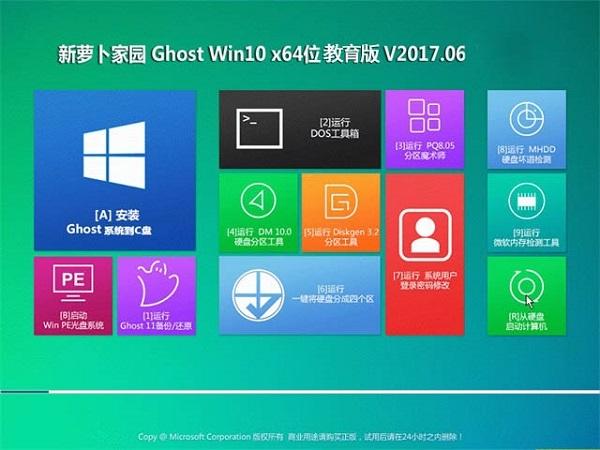 萝卜家园GHOST WIN10 X64 教育版 V2017.06(64位)