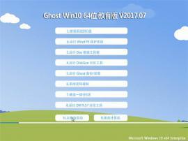 GHOST WIN10 X64 教育版 V2017.02(64位)